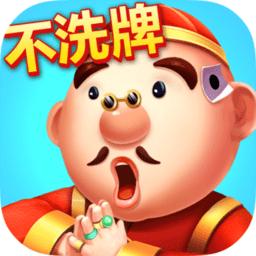 乐游斗地主赚金版 v5.0 安卓版
