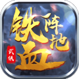 铁血阵地游戏v2.1.5 龙8国际注册