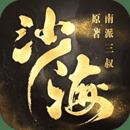 沙海游戏v1.0.0.1 龙8国际注册