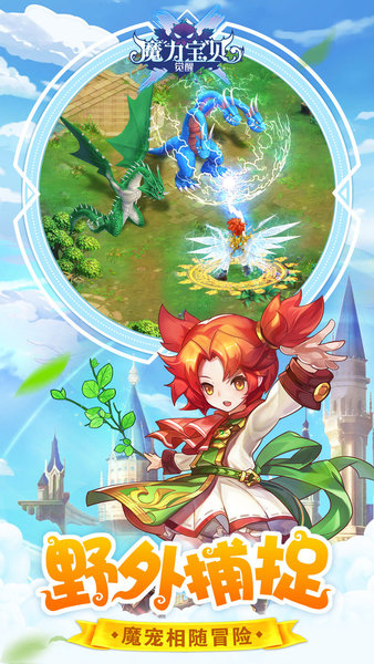 魔力宝贝wiki手游 v1.0.1 安卓版