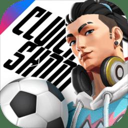 街头足球游戏v1.3.1 安卓版