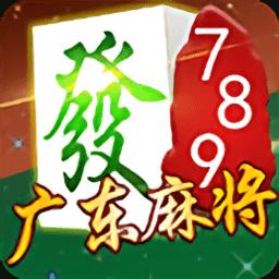 789广东麻将手游 v1.0.6 安卓版
