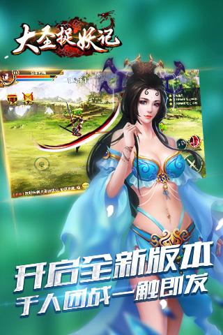 大圣捉妖记内购破解版 v2.3 安卓版