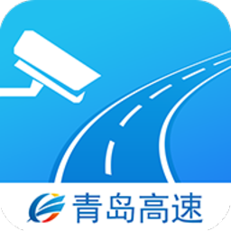 青岛高速软件