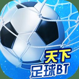 天下足球手游 v1.2.0 安卓版