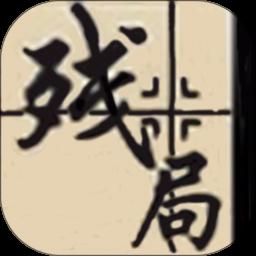 中��象棋��局版手游 v1.0 安卓版