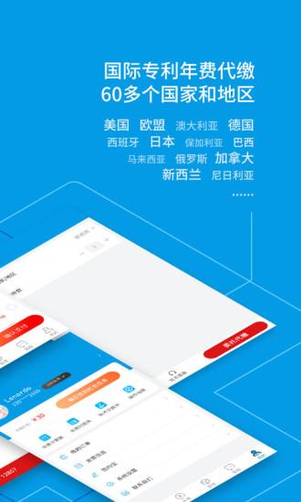 专利宝app v3.6.1 安卓版