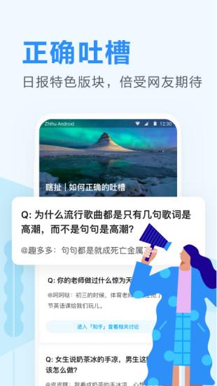 知乎日报app v3.1.0 安卓版