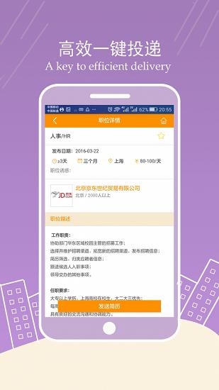 趣实习app
