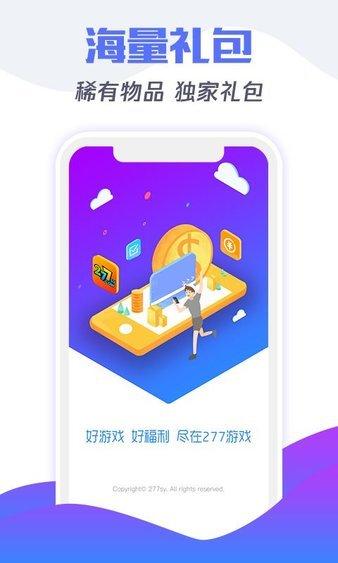 277游戏盒子app