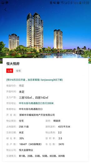 恋家网app v1.1.1 安卓版