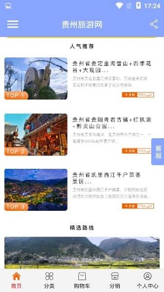 贵州旅游网app v1.0.0 安卓版