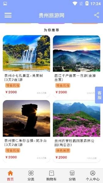 贵州旅游网手机版