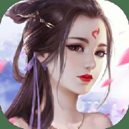 御剑仙瑶手游v4.0.0 安卓版