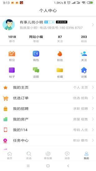 上蔡零距离app v4.7.2.4 安卓版