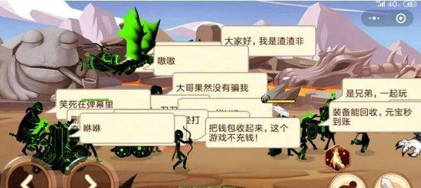 火柴人你瞅啥游戏 v4.9.8 安卓版