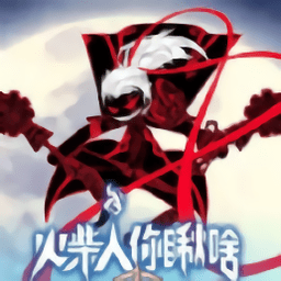 火柴人你瞅啥游戏v4.9.8 安卓版
