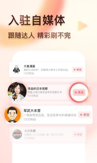 凤凰视频手机版 v7.7.7 安卓版