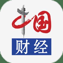 中国财经官方版v2.5.5 安卓版