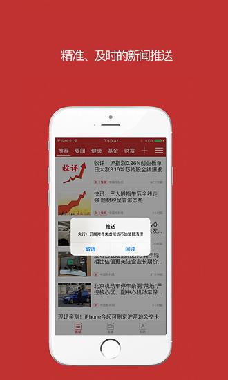 中国财经官方版 v2.5.5 安卓版