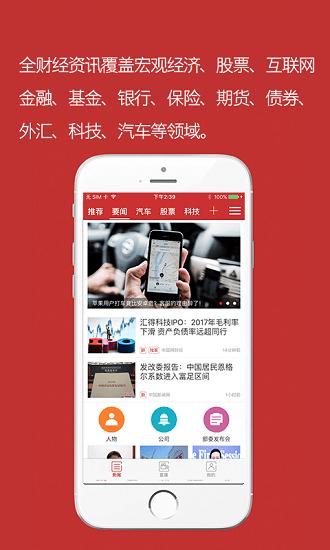 中国财经app