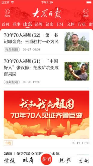 大众日报客户端 v4.1.3 安卓版