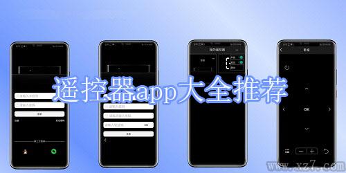 遥控器app