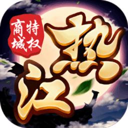 热江商城特权版v1.0.1 安卓版