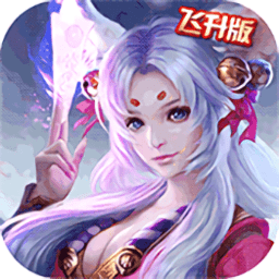 魔剑侠缘飞升特权版v1.2.3 安卓版