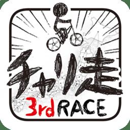 自行车赛跑3内购破解版 v3.9.15 安卓版