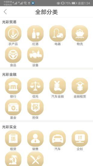 光彩事业app v1.0.6 安卓版