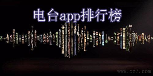 比较好的电台app有哪些?电台app排行榜_2019最火的电台app合集