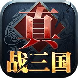 真战三国手机版 v1.6.0 安卓版