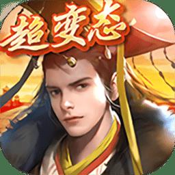 青云宰相路手游 v1.0.0 安卓版