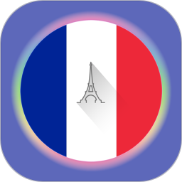 法语入门软件 v3.1.1 安卓版