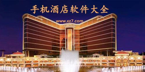 酒店app