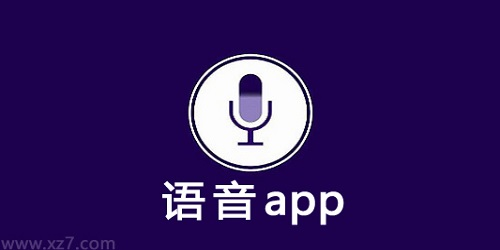 语音app