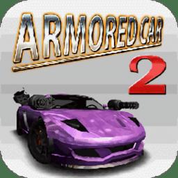 �b甲�w�2游��(armored car 2)