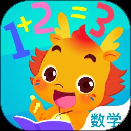 小伴龙玩数学免费版v2.5.0 安卓版