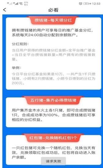 攒钱猪最新版 v1.1.0 安卓免费版