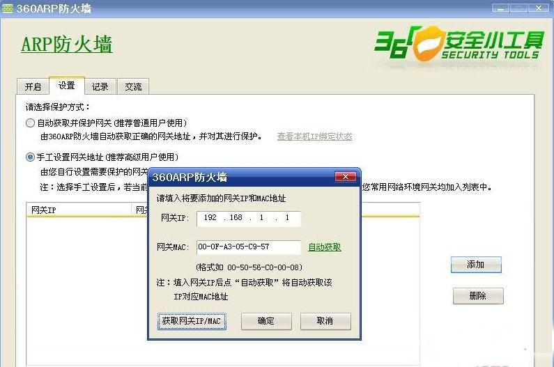 360arp防火墙独立版 V2.0 官方版