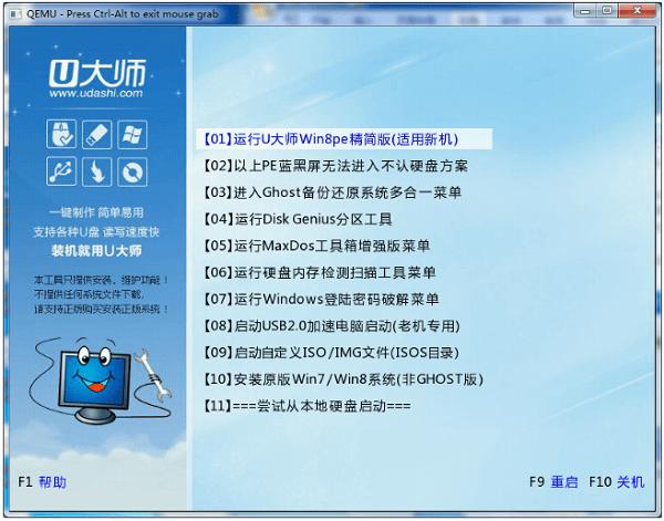 u大师u盘启动盘 v6.0.11.11 电脑版