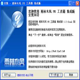 雨林木�Lpe工具箱中文版