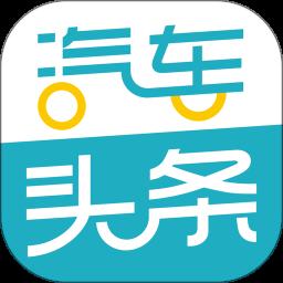 汽车头条手机版 v8.1.1 安卓最新版