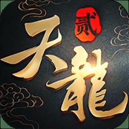 天龙八部2游戏v1.1.1 安卓版