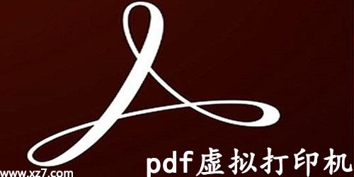 pdf��M打印�C哪��好?免�Mpdf��M打印�C_pdf��M打印�C下�d