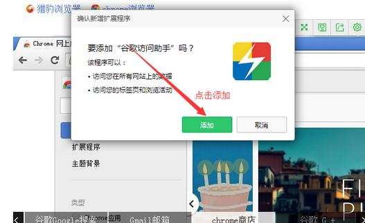 谷歌�L��助手chrome插件 v2.3.0 最新版