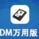 dm�f用版