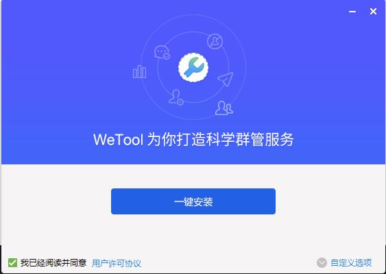 wetool企业版破解版 电脑版