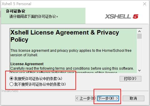 xshell5绿色版 电脑版